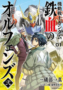 IRON-BLOODED ORPHANS (Manga) Vol.1 S2