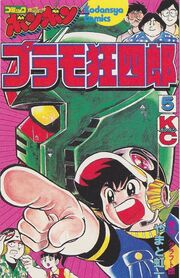 Plamo-Kyoshiro Original 5