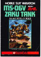 MS06V ZakuTank - ManualCover