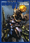 Mobile Suit Gundam Bonds of the battlefield Vol.1