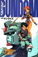 Gundamf90