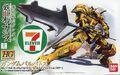 HG Gundam Barbatos (Gold Injection Color).jpg