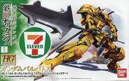 HG Gundam Barbatos (Gold Injection Color)