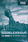 MG Zaku II Modeler's Cup Clear Ver
