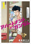 Apartment of Gundam vol.1