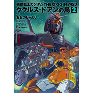Mobile Suit Gundam The Origin MSD Cucuruz Doan's Island Vol.2