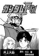 GundamF910005