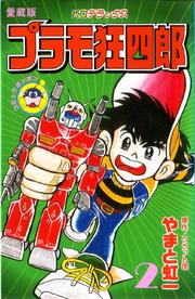 2 1990 print