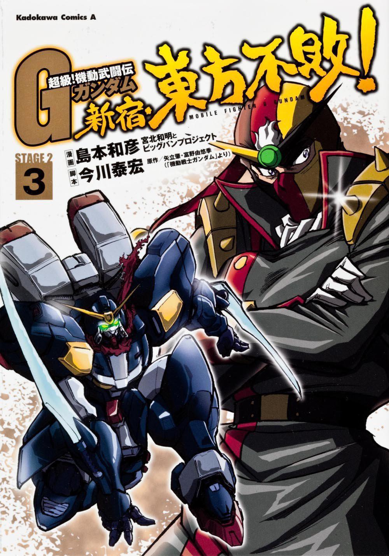 Super-Class! Mobile Fighter G Gundam: Shinjuku/Undefeated of