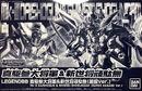 BBSenshi Mk-III Daishogun and Shinsei Shogundam Super Hagane Ver