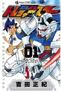 Mobile Suit Gundam AGE Treasure Star 1