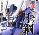 Mobile Suit Gundam IRON-BLOODED ORPHANS Gekko