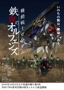 IBO Gundam Poster 2