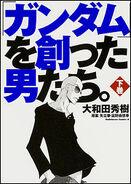 The Man who created Gundam Vol.2