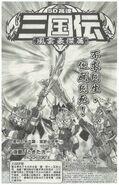 SD Gundam Sangokudenssssaa1
