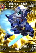 Gundam AGE-1 Spallow GCC