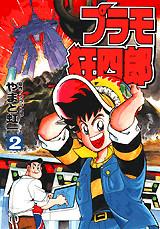Plamo kyoshiro1999 2