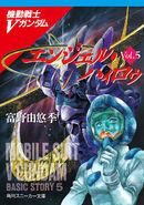 Victory Gundam Novel Vol 5