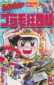 Plamo-Kyoshiro Original 6