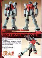 RGM-79E