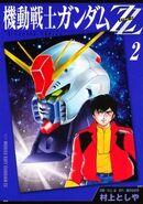 Mobile Suit Gundam ZZ Manga KCDX Vol.2