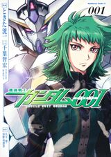 Gundam 00I Volume. 1 Cover
