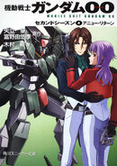 Gundam 00 Second Season Novel Cover V4