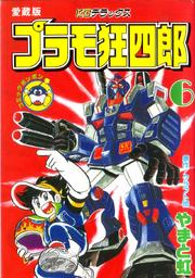 6 1990 print