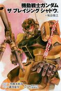 MOBILE SUIT GUNDAM THE BLAZING SHADOW cover