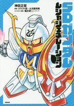 Musha Generation Manga Cover