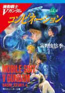 Victory Gundam Novel Vol 4