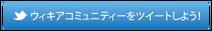 Wikia SocialShare Twitter