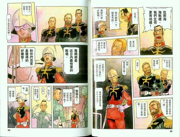 File:Black Tri-Stars in manga The origin 3.jpg