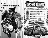 SD Gundam Musha Banchou Fuuunroku004