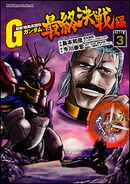 Super-class! G Gundam final Battle Vol.3