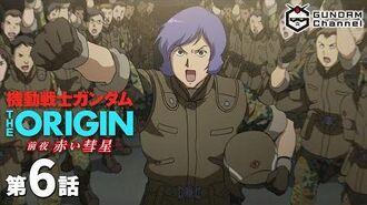 第6話|THE ORIGIN(TV)【ガンチャン】