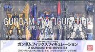GFF Limited ZGundamTheMovieEX box-front