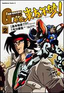 Guyana Highlands arc Vol 2 Cover