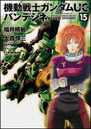 Mobile Suit Gundam Unicorn Bande Dessinee Vol. 15