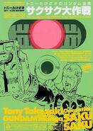 Tony Takezaki presents GUNDAM manga Operation SAKUSAKU