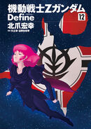 Zeta Gundam Define RAW v12 002