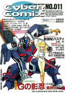 Mobile Suit Gundam Side Story- Hidden Shadow G