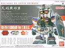 SDEX-Gundam Ver. T.M.D.C.