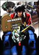 Chokyu! Mobile Fighter G Gundam Vol 5