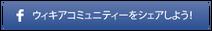 Wikia SocialShare Facebook