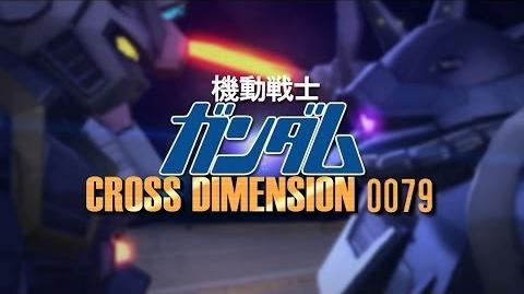 機動戦士ガンダム CROSS DIMENSION 0079 PV