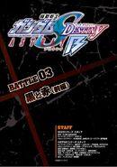 GSDAB novel Batlle 03-01
