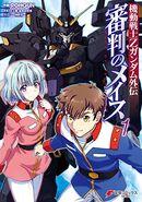 Advance of Zeta Mace of Judgement manga cover vol 1