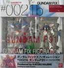 GFF 0021b GundamF91 box-front