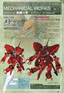 Moon Gundam Mechanical Works Vol 11 A